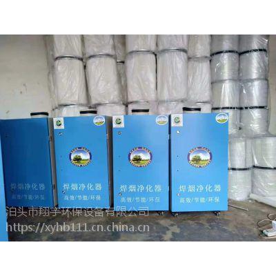 翔宇公司供应单臂双臂移动式焊烟净化器