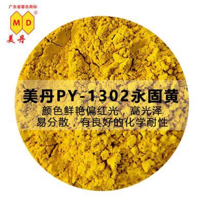 青岛PY1302永固黄g红光黄有机油墨颜料颜色鲜艳