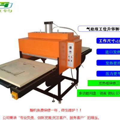 气压升华转印机 气动多功能转印机 自动升华烫画机120*100