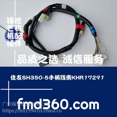 陕西挖掘机配件住友SH350-5手柄线束KHR17291挖掘机大全