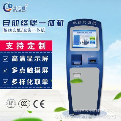 自助充值一体机景区自动取票机水上乐园售取票机