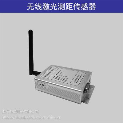SLDS-A30PW、30米无线激光测距传感器高精度测量无线数据实时传输可达5km