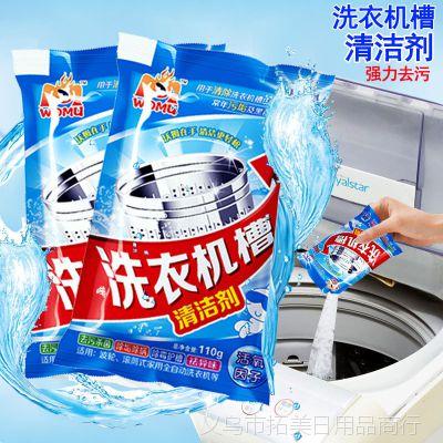 洗衣机槽清洁剂滚筒内筒除垢剂杀菌消毒剂全自动洗衣机清洗剂去污