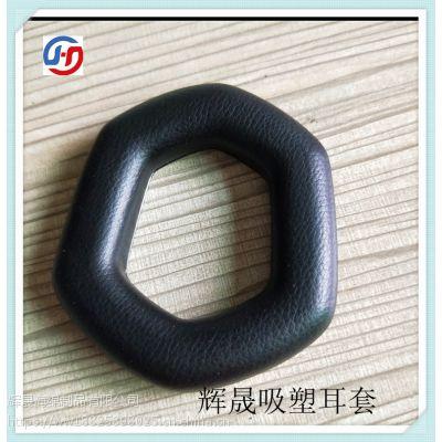 厂家直销各种吸音海绵耳机皮套 优质高周波热压吸塑成型皮耳套