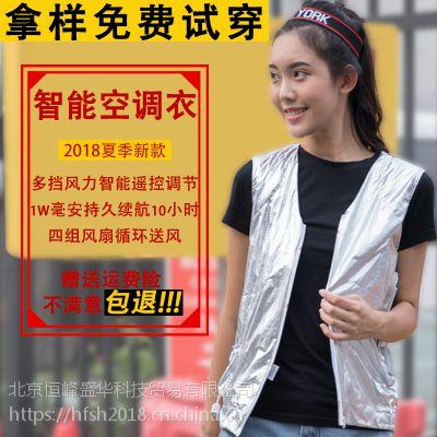 夏季降温空调服 防暑空调服 带风扇的防晒服 智能空调衣马甲