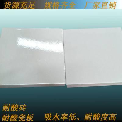 耐酸瓷板具有耐酸碱能力的-众光耐酸砖