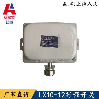 上海人民起重机限位开关LX10-21 行程开关