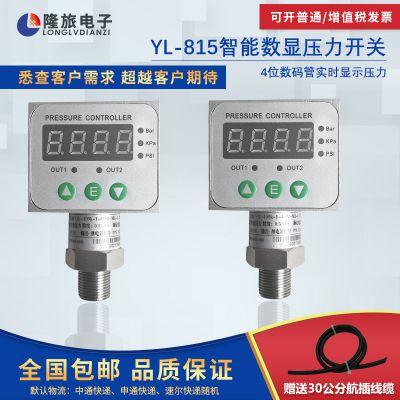 YL-815高精度数显压力开关智能数显压力表电子式液压压力开关