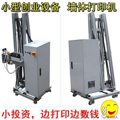 文化墙加工制画的打印机器