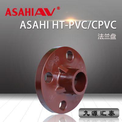 日本ASAHI AV法兰(10K)/HT-PVC/CPVC/耐高温管路系统/旭有机材