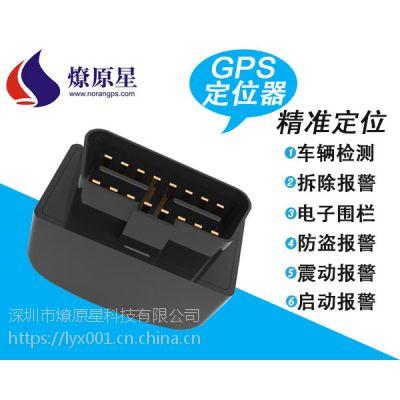 深圳燎原星OBD 汽车故障诊断GPS定位器 汽车启动提醒 超出范围 停止掉电报警 震动超速报警