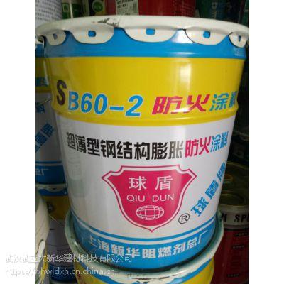武汉厂家 球盾超薄型钢结构膨胀防火涂料 批发