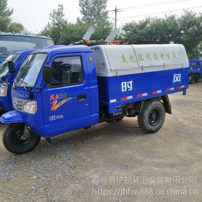 农村小型垃圾车密封式三轮垃圾车多少钱一台