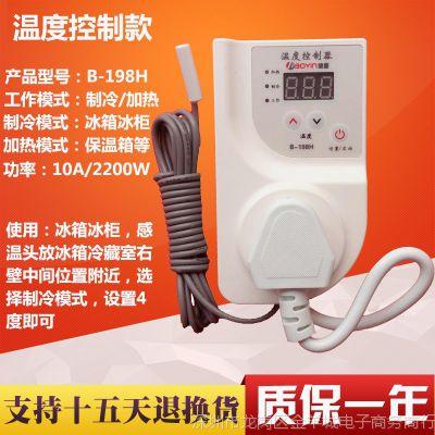 【全新】冰箱雪柜外置省电器 电子温控器 节能保护延时温控定时器