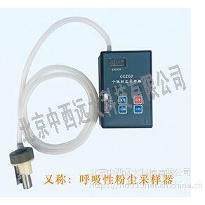 中西 个体粉尘采样器 型号:CCZG2库号:M407683