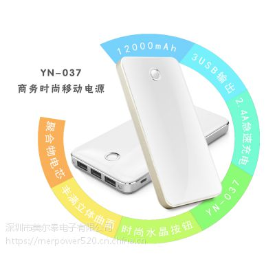 12000mah极速快充私模移动电源 三USB输出手机充电宝