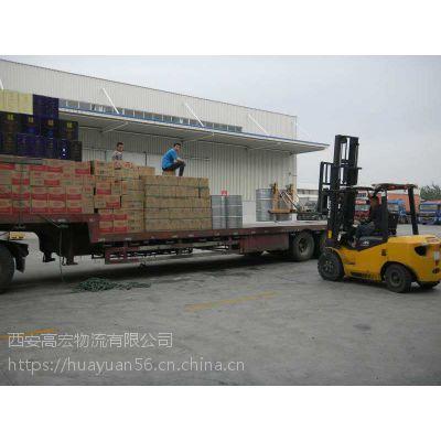 西安到甘肃临潭物流货运车电话安全可靠跨省运输