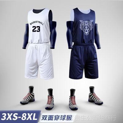 双面篮球服套装男女球服定制背心训练服球衣篮球男队服套装