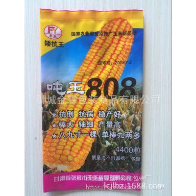 供应承德玉米种子包装袋/供应承德苞米种子包装袋,可来样加工