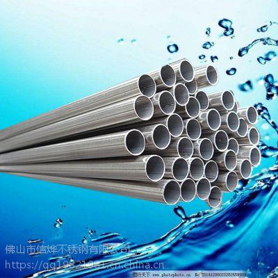 陕西信烨家装304不锈钢水管 食品级水管 薄壁食品级不锈钢水管