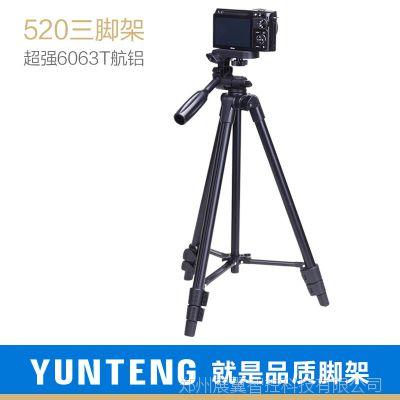 云腾520照相机手机三脚架直播便携适合于佳能尼康索尼三角架支架