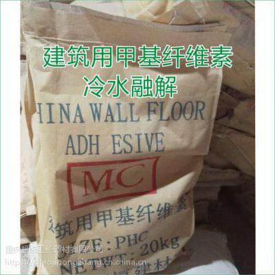 重庆MC甲基纤维素哪里有卖的 108建筑胶粉