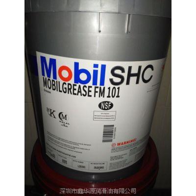 山东美孚润滑脂Mobilgrease FM101食品级润滑脂