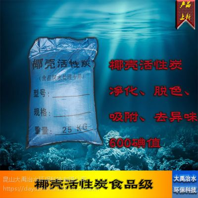 椰壳活性炭600碘值 水处理专用工业废水食品级活性炭滤料25kg/袋