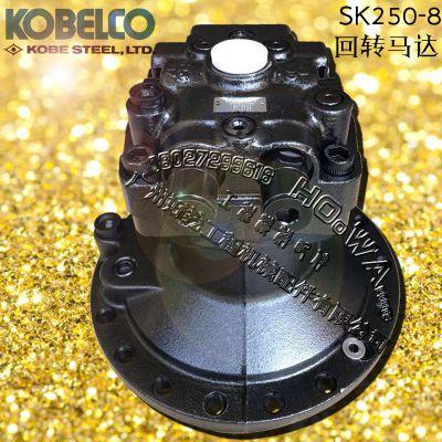 神钢SK250-8挖机回转泵_神钢250-8旋转泵_回转马达