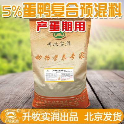 5%产蛋鸭专用预混料提高蛋鸭产蛋率蛋鸭饲料