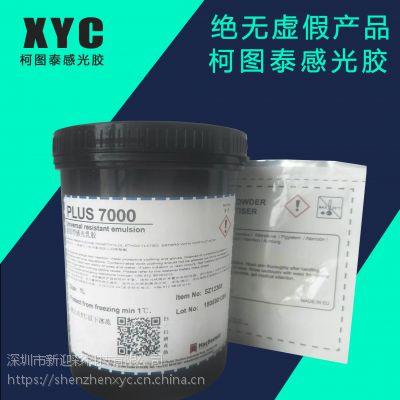 丝印感光胶丝网印刷耗材 水油性感光浆 耐水性耐溶剂 感光晒版胶