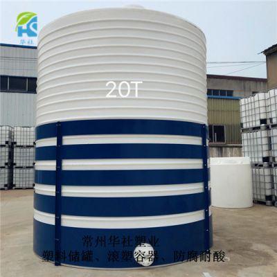 广东羧酸储罐10吨20立方聚羧酸母液塑料储存罐厂家