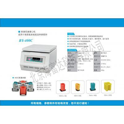 中西(LQS现货)台式低速离心机 型号:BY400C库号:M346148