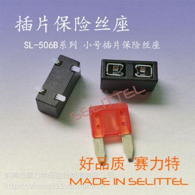 SL-506B-B贴片保险丝座 小号插片保险丝座 赛力特保险丝