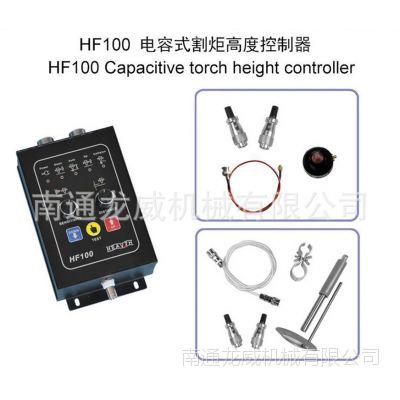 电容调高器HF100火焰切割机调高器电容式高度控制器HFA2等离子