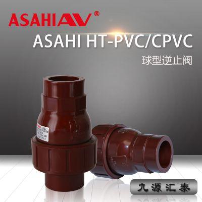 ASAHI AV油令式球型逆止阀/HT-PVC/CPVC/耐高温工业管路/EPDM/FKM