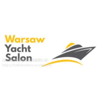2019年波兰华沙国际游艇展览会