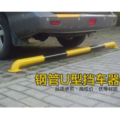 新款U型挡车杆 考场车辆防撞挡车器 车轮止退挡车杆 支持定制