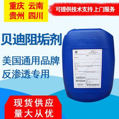 重庆贝迪反渗透阻垢剂 美国进口MDC-220纯水ro膜GE通用阻垢剂批发 报价