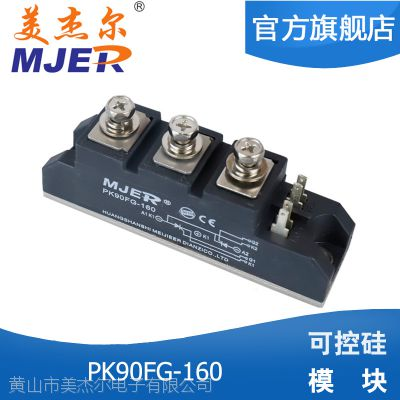 美杰尔 PK90FG-160 可控硅模块 三社可控硅 晶闸管模块