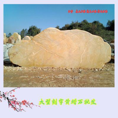 梅州刻字黄蜡石图片 大型黄蜡石厂家 园林景观石造景