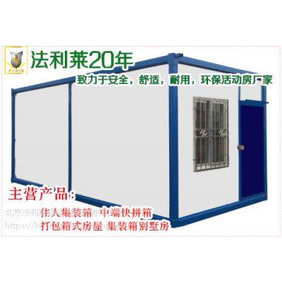 厂家热销集装箱式房/移动集装箱房/住人板房租售