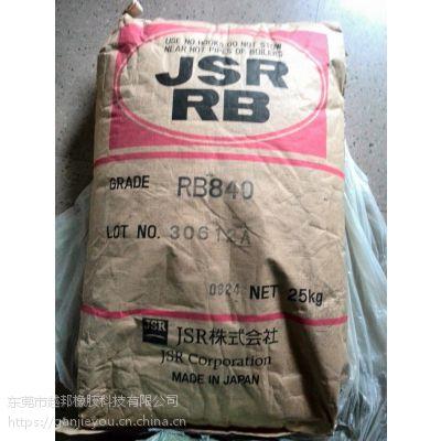 销售橡胶电线电缆、鞋材用雾面剂 RB840
