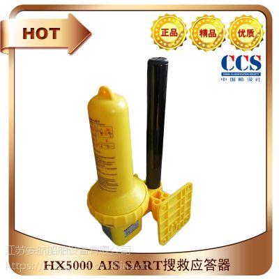 HX-5000华讯自动识别系统搜救应答器提供CCS船检