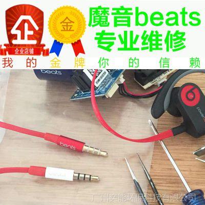 Beats URBEATS耳机维修耳机维修beats修理服务