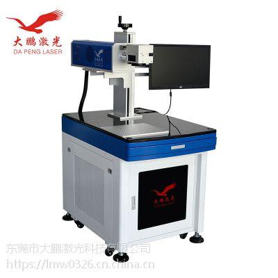 大鹏激光厂家直供激光镭雕机,现货出售二氧化碳激光打码机
