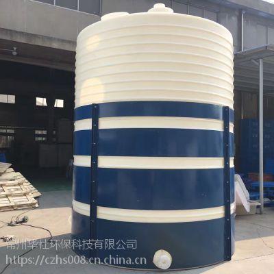 江苏化工桶20立方废液稀释罐、华社废水沉淀pe塑料罐(环保、加厚)