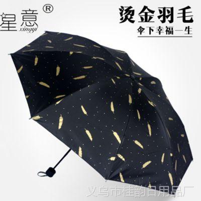 2018新款礼品防晒遮阳伞女雨伞折叠小清新黑胶防紫外线太阳伞厂家