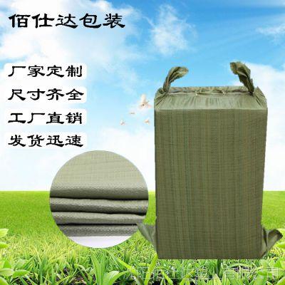辽宁沈阳大连铁岭鞍山抚顺本溪丹东锦州 厂家定做塑料编织袋