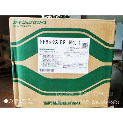CITRAX EP NO.1日本协同润滑油脂-仿冒必究